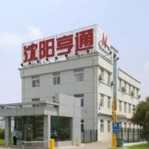 凌犀物联顺利签约沈阳亨通(亨通第5期项目)