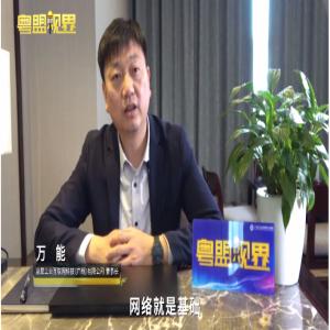 【粤盟视界】5G+工业互联网,如何助力制造业高质量发展?速听凌犀声音!