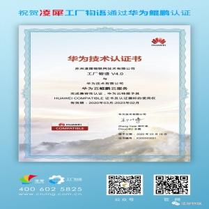 """苏州凌犀工厂物语获华为""""Huawei Compatible技术认证证书"""""""